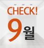 [233ȣ] CHECK! 9�� �ֿ����� �IJ��ϰ� ì���!